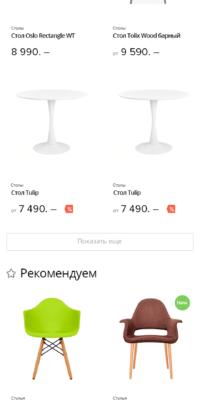 Разработка мобильной версии главной страницы для интернет магазина