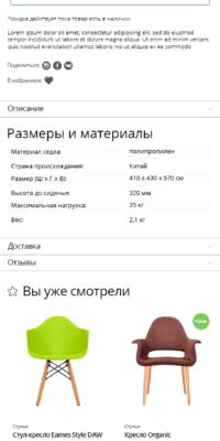Разработка мобильной версии страницы карточки товара для интернет магазина