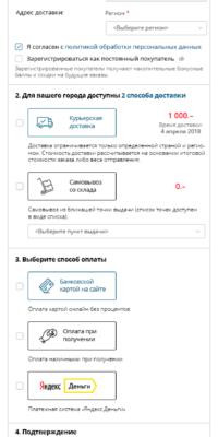 Разработка мобильной версии страницы оформления заказа для интернет магазина