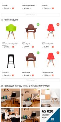 Дизайн главной страницы для интернет магазина (макет для планшета)