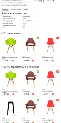 Разработка дизайна страницы карточки товара для интернет магазина (макет для планшета)